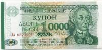 10000 рублей 1996 АА Приднестровье (б)