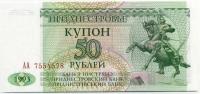 50 рублей 1993 Приднестровье (б)