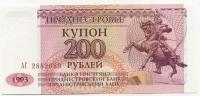 200 рублей 1993 АГ Приднестровье (б)