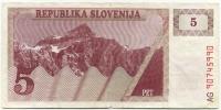 5 толаров 1992 (990) Словения (б)
