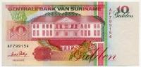 10 гульденов 1996 Суринам (б)