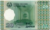 20 дирам 1999 СА Таджикистан (б)