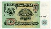 50 рублей 1994 Таджикистан (б)