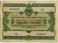 Облигация 1955 10 рублей (825) (б)