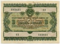 Облигация 1955 10 рублей (827) (б)