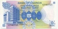 5 шиллингов Уганда (б)