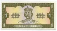1 гривна 1992 Украина (б)