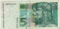 5 куна 1993 (154) Хорватия (б)