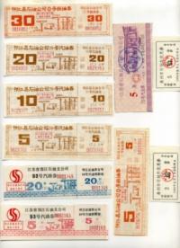 Талоны . Набор 11 Китай (б)