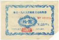 Талон продовольственный Китай (б)