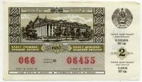 Лотерейный билет СНГ Белорусская ССР 1987-2 (б)