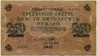 250 рублей 1917 (Шипов, Барышев) (031) (б)