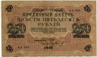 250 рублей 1917 (Шипов, Иванов) (069) (б)