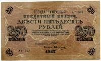 250 рублей 1917 (Шипов, Овчинников) (307) (б)