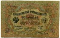3 рубля 1905 (Коншин, Барышев) (160) (б)