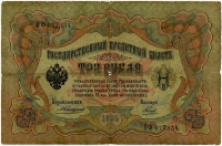 3 рубля 1905 (Коншин, Наумов!!) (334) (б)