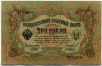 3 рубля 1905 (Шипов, Барышев) (686) (б)
