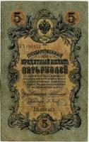 5 рублей 1909 (Коншин!, Барышев) (172) (б)