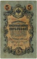 5 рублей 1909 (Коншин!, Иванов) (385) (б)