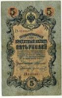 5 рублей 1909 (Коншин!, Иванов) (849) (б)