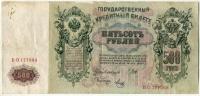500 рублей 1912 (Шипов, Метц) (068) (б)