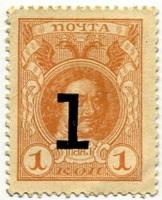 Марка-деньги 1 копейка 1915 Орел смещение надпечатки (б)