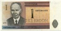 1 крона 1992 Эстония (б)