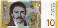 10 динар 2000 Югославия (б)