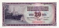 20 динар 1978 Югославия (б)