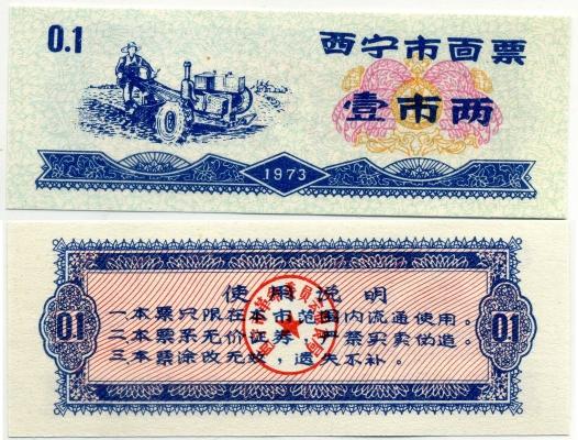 Рисовые деньги 0,1 1973 Китай (б)