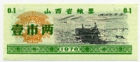 Рисовые деньги 0,1 1976 Китай (б)