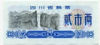 Рисовые деньги 0,2 1973 Китай (б)