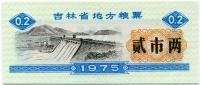 Рисовые деньги 0,2 1975 Китай (б)