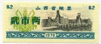 Рисовые деньги 0,2 1976 Китай (б)