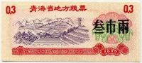 Рисовые деньги 0,3 1975 Китай (б)