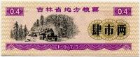 Рисовые деньги 0,4 1975 Китай (б)