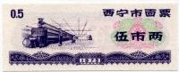 Рисовые деньги 0,5 1973 Китай (б)