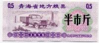 Рисовые деньги 0,5 1975 Китай (б)