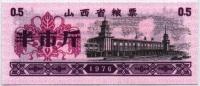 Рисовые деньги 0,5 1976 Китай (б)