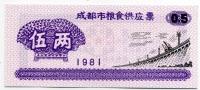 Рисовые деньги 0,5 1981 Китай (б)