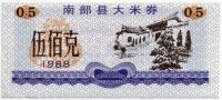 Рисовые деньги 0,5 1988 Китай (б)