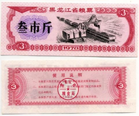 Рисовые деньги 3 1978 Китай (б)