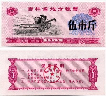 Рисовые деньги 5 1975 Китай (б)
