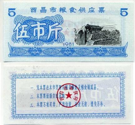 Рисовые деньги 5 1981 Китай (б)