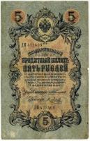 5 рублей 1909 (Коншин!, Метц) (408) (б)