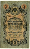5 рублей 1909 (Коншин!, Морозов) (022) (б)