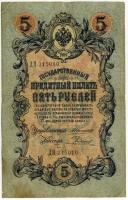 5 рублей 1909 (Коншин!, Родионов) (010) (б)