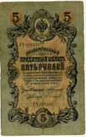 5 рублей 1909 (Коншин!, Софронов) (350) (б)