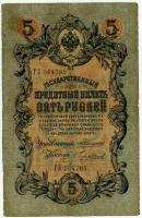 5 рублей 1909 (Коншин!, Чихиржин) (765) (б)