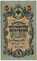 5 рублей 1909 (Шипов, Барышев) (410) (б)